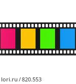 Купить «Цветная пленка», иллюстрация № 820553 (c) Alperium / Фотобанк Лори
