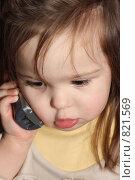 Маленькая девочка разговаривает по телефону. Стоковое фото, фотограф Георгий Марков / Фотобанк Лори
