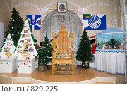 Купить «Великий Устюг. Резной трон в городской резиденции Деда Мороза», эксклюзивное фото № 829225, снято 15 марта 2009 г. (c) Румянцева Наталия / Фотобанк Лори