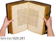 Купить «Руки держат большую старую открытую книгу», фото № 829281, снято 10 марта 2009 г. (c) Кекяляйнен Андрей / Фотобанк Лори
