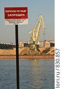 Запоздалое предупреждение. Химкинское водохранилище. Москва (2009 год). Редакционное фото, фотограф Николай Коржов / Фотобанк Лори