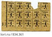 Хлебные карточки. Стоковое фото, фотограф Ершова Елена / Фотобанк Лори