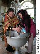 Купить «Крещение ребёнка в православной церкви», фото № 834825, снято 18 мая 2008 г. (c) Максим Попурий / Фотобанк Лори
