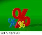 Купить «Проценты», иллюстрация № 839681 (c) Михаил Белков / Фотобанк Лори