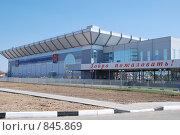 Купить «Дворец водный видов спорта, г. Руза», фото № 845869, снято 3 мая 2009 г. (c) Анастасия Лукьянова / Фотобанк Лори