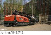 Купить «Буровая машина горизонтальной проходки», фото № 849713, снято 5 мая 2009 г. (c) Антон Алябьев / Фотобанк Лори