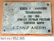 Купить «Москва. Мемориальная доска», фото № 852365, снято 11 апреля 2009 г. (c) АЛЕКСАНДР МИХЕИЧЕВ / Фотобанк Лори