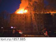 Купить «Пожар», фото № 857885, снято 3 мая 2009 г. (c) Зубко Юрий / Фотобанк Лори
