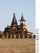 Купить «Храм Архангела Михаила. Россия», фото № 860673, снято 3 мая 2009 г. (c) sav / Фотобанк Лори