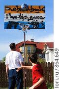 Игра в баскетбол папа и сын. Стоковое фото, фотограф Артур Якуцевич / Фотобанк Лори