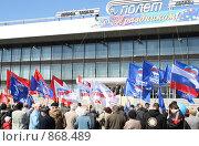 Купить «1 мая. Митинг. Рыбинск», фото № 868489, снято 1 мая 2009 г. (c) Антон Корнилов / Фотобанк Лори