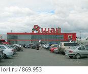Купить «Гипермаркет Ашан и автостоянка», фото № 869953, снято 17 мая 2009 г. (c) Михаил Головкин / Фотобанк Лори