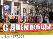 Купить «Хор пенсионеров», фото № 877309, снято 9 мая 2009 г. (c) Евгений Мареев / Фотобанк Лори