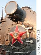 Купить «Эмблема на лобовой крышке паровоза», фото № 877753, снято 29 апреля 2009 г. (c) Павел Гаврилов / Фотобанк Лори