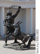 Купить «Конек-горбунок. Скульптурная композиция у театра юного зрителя в Астрахани», фото № 880085, снято 4 апреля 2009 г. (c) Михаил Ворожцов / Фотобанк Лори