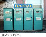Купить «Автоматы Газ-вода на автовокзале в Воронеже», фото № 880741, снято 2 мая 2009 г. (c) Корчагина Полина / Фотобанк Лори