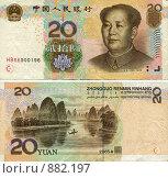 Деньги, 20 юаней, Китай. Стоковое фото, фотограф Александр Солдатенко / Фотобанк Лори
