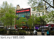 Купить «Париж. Пляс Пигаль.», эксклюзивное фото № 885085, снято 15 апреля 2009 г. (c) Сергей Шустов / Фотобанк Лори