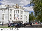 Купить «Театр Оперы и Балета. Пермь», фото № 888437, снято 19 мая 2009 г. (c) Андрей Щекалев (AndreyPS) / Фотобанк Лори