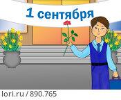 Купить «1 сентября», иллюстрация № 890765 (c) Анна Боровикова / Фотобанк Лори