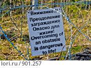 Купить «Внимание! Преодоление заграждения опасно для жизни! - предупреждающая табличка и колючая проволока в лесу», фото № 901257, снято 3 мая 2009 г. (c) Павел С. / Фотобанк Лори