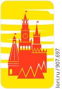 Купить «Кремль», иллюстрация № 907697 (c) Хухлина Юлия / Фотобанк Лори
