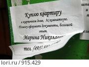 Купить «Уличные объявления», фото № 915429, снято 6 июня 2009 г. (c) Юлия Перова / Фотобанк Лори