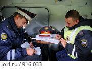 Купить «Офицеры ДПС оформляют документы», эксклюзивное фото № 916033, снято 22 мая 2009 г. (c) Free Wind / Фотобанк Лори