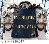 Купить «Фрагмент памятника в честь побед, одержанных русскими войсками под командованием генерал-фельдмаршала П.А. Румянцева-Задунайского.Санкт-Петербург», фото № 916317, снято 2 мая 2009 г. (c) Заноза-Ру / Фотобанк Лори