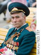 Купить «Ветеран», фото № 923157, снято 9 мая 2009 г. (c) Михаил Ворожцов / Фотобанк Лори