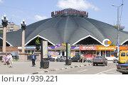 Купить «Даниловский рынок», фото № 939221, снято 26 мая 2009 г. (c) urchin / Фотобанк Лори