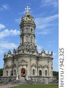 Купить «Храм Знамения в Дубровицах, г.Подольск», эксклюзивное фото № 942325, снято 23 июня 2009 г. (c) Яна Королёва / Фотобанк Лори