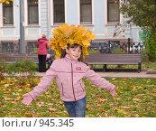 Купить «Девочка осень», фото № 945345, снято 11 октября 2008 г. (c) Зубко Юрий / Фотобанк Лори