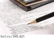 Купить «Анализ программы. Работа программиста», фото № 945421, снято 26 июня 2009 г. (c) Вадим Субботин / Фотобанк Лори
