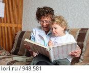 Купить «Прабабушка с внучкой читают книжку», фото № 948581, снято 27 июня 2009 г. (c) Гладских Татьяна / Фотобанк Лори
