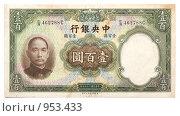 Купить «100 китайских юаней, 1936 год», фото № 953433, снято 27 июня 2009 г. (c) Руслан Кудрин / Фотобанк Лори