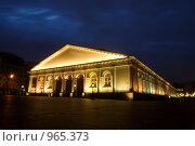 Манеж ночью (2009 год). Стоковое фото, фотограф Алексей Нестеров / Фотобанк Лори
