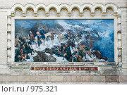 Купить «Переход Суворова через Альпы. Мозаика на стене музея Суворова. Санкт-Петербург», эксклюзивное фото № 975321, снято 14 июня 2009 г. (c) Александр Щепин / Фотобанк Лори