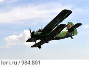 Купить «Военный кукурузник в небе», фото № 984801, снято 12 июля 2009 г. (c) Андрияшкин Александр / Фотобанк Лори