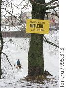Купить «Выход на лед запрещен», фото № 995313, снято 13 февраля 2009 г. (c) Smolin Ruslan / Фотобанк Лори