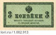 Купить «Разменный билет 3 копейки (1915 год)», фото № 1002913, снято 19 августа 2019 г. (c) Хименков Николай / Фотобанк Лори