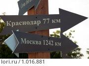Указатели на Москву и Краснодар (2009 год). Стоковое фото, фотограф Луговой Даниил / Фотобанк Лори