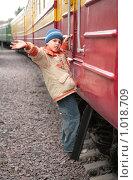 Купить «Мальчик на подножке вагона», фото № 1018709, снято 15 сентября 2019 г. (c) Losevsky Pavel / Фотобанк Лори