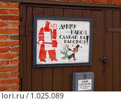 Ненавязчивая реклама (2009 год). Редакционное фото, фотограф Александр / Фотобанк Лори