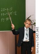 Купить «Школьник у доски решает примеры на уроке математики», фото № 1047941, снято 20 августа 2009 г. (c) Оксана Гильман / Фотобанк Лори