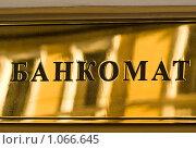 Табличка с надписью Банкомат. Стоковое фото, фотограф Наталья Вахменина / Фотобанк Лори