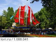 Алые паруса (2009 год). Редакционное фото, фотограф Аркадий Хоменко / Фотобанк Лори
