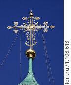Православный крест на фоне синего неба. Стоковое фото, фотограф Инна Додица / Фотобанк Лори