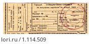 Купить «Лимитная карточка», фото № 1114509, снято 18 августа 2018 г. (c) Александр Карачкин / Фотобанк Лори