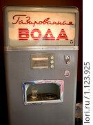 Уличный автомат по продаже газированной воды. Стоковое фото, фотограф Елена Тимошенко / Фотобанк Лори